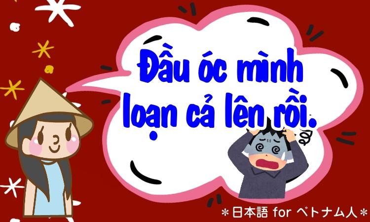 頭が混乱する – ベトナム語大好き!